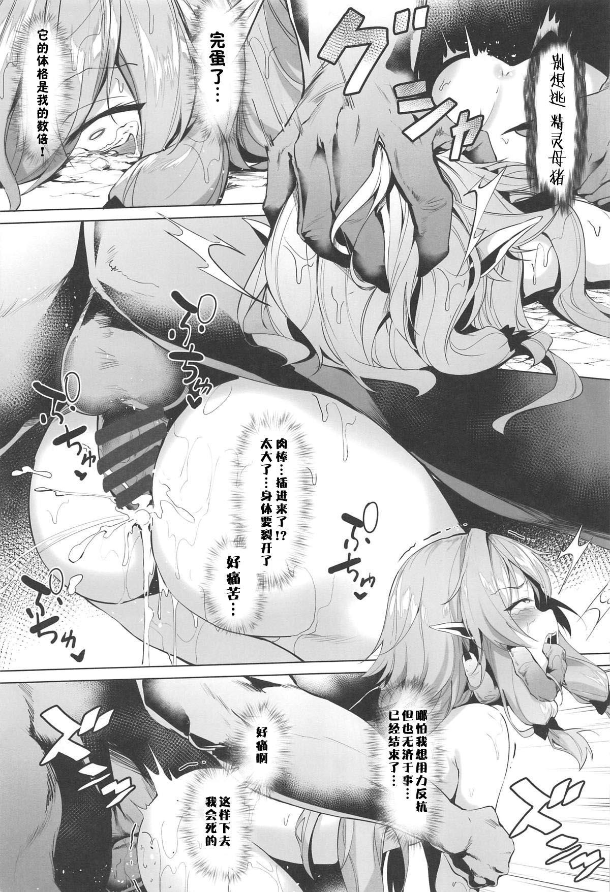 Moshi Onna Seirei ga Goblin ni Tsukamattara... 18