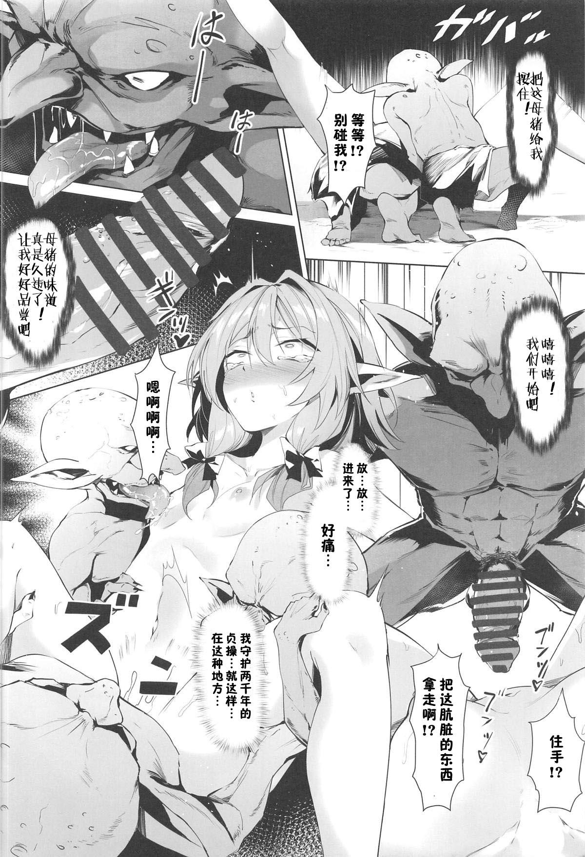 Moshi Onna Seirei ga Goblin ni Tsukamattara... 5