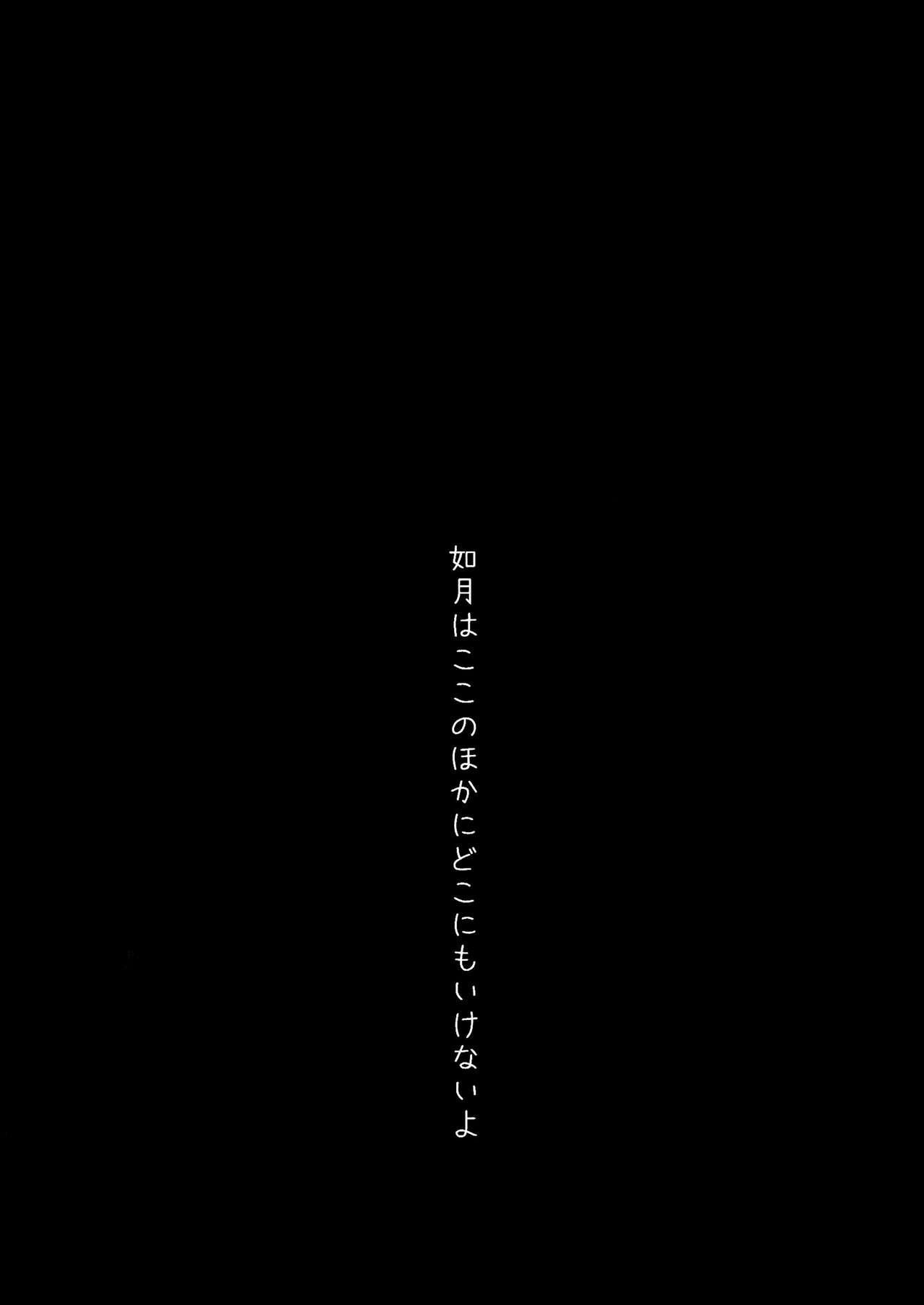 [PiyoPit (Piyodera Mucha)] Hinin Shippai -Kawaisou na Kisaragi-chan- (Azur Lane) [2018-08-26] 21
