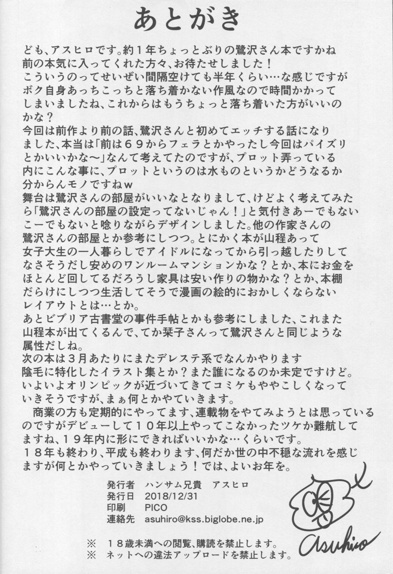 Koi no Yokan 24