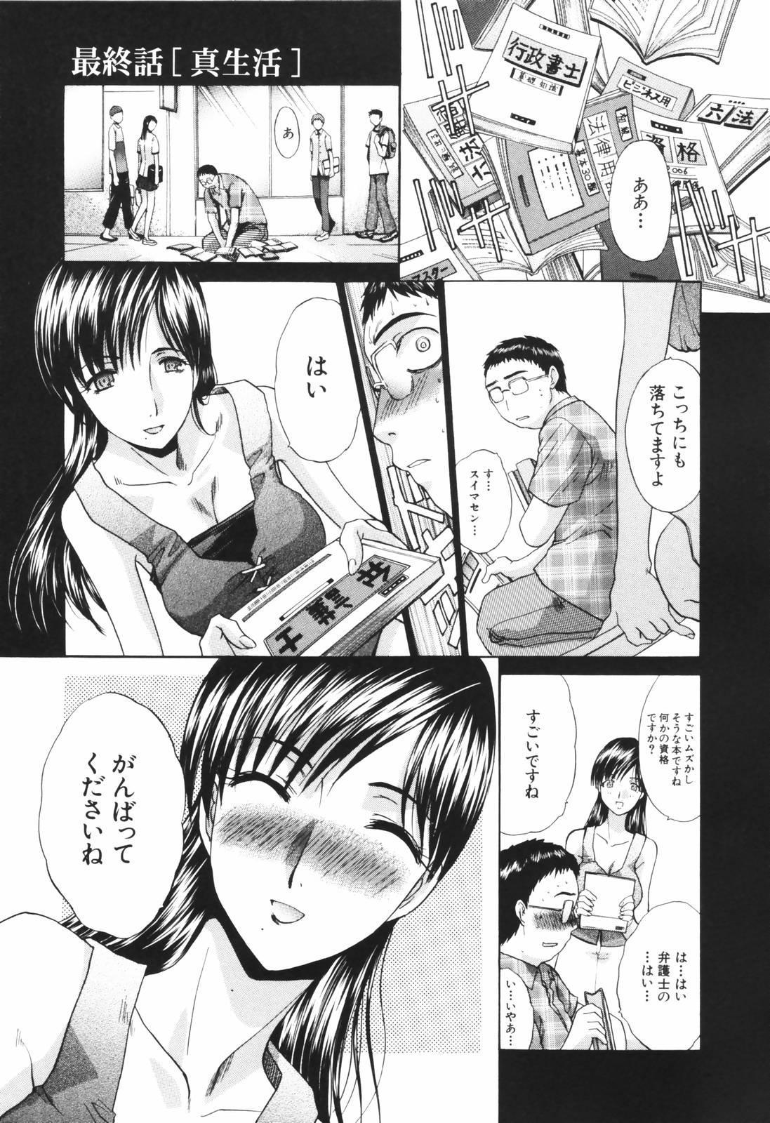 Tsuma Kyoko - My Wife, Kyoko 104