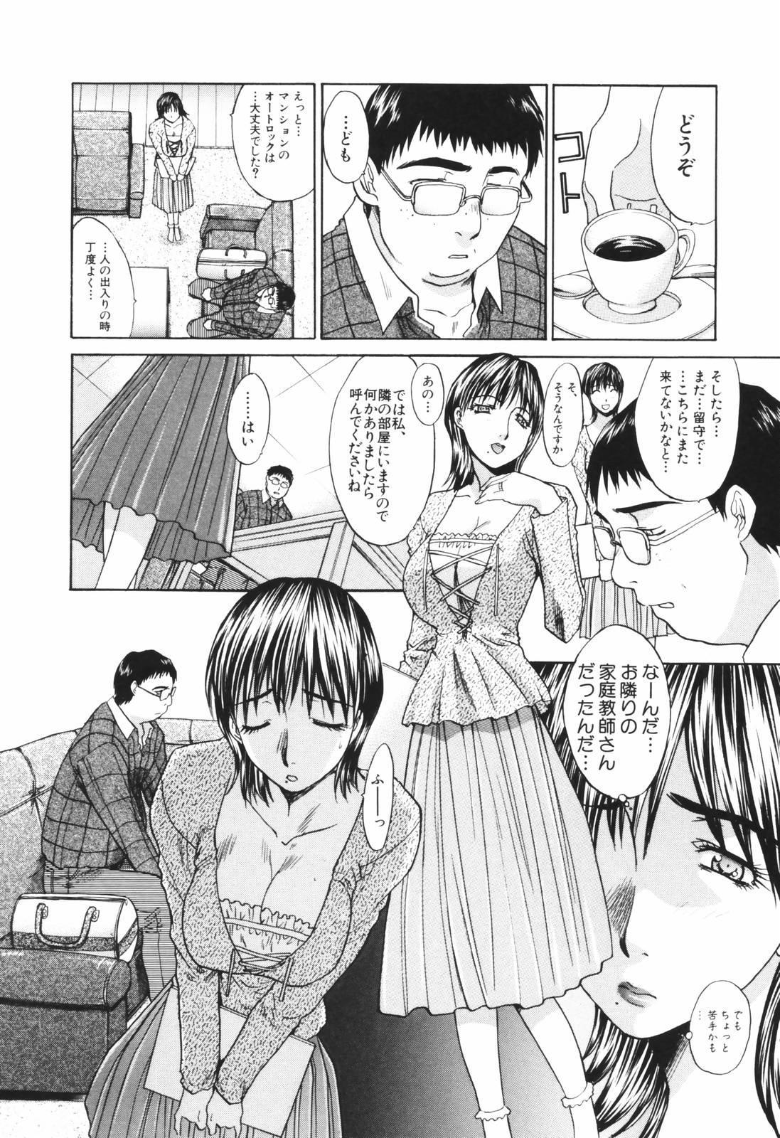Tsuma Kyoko - My Wife, Kyoko 11