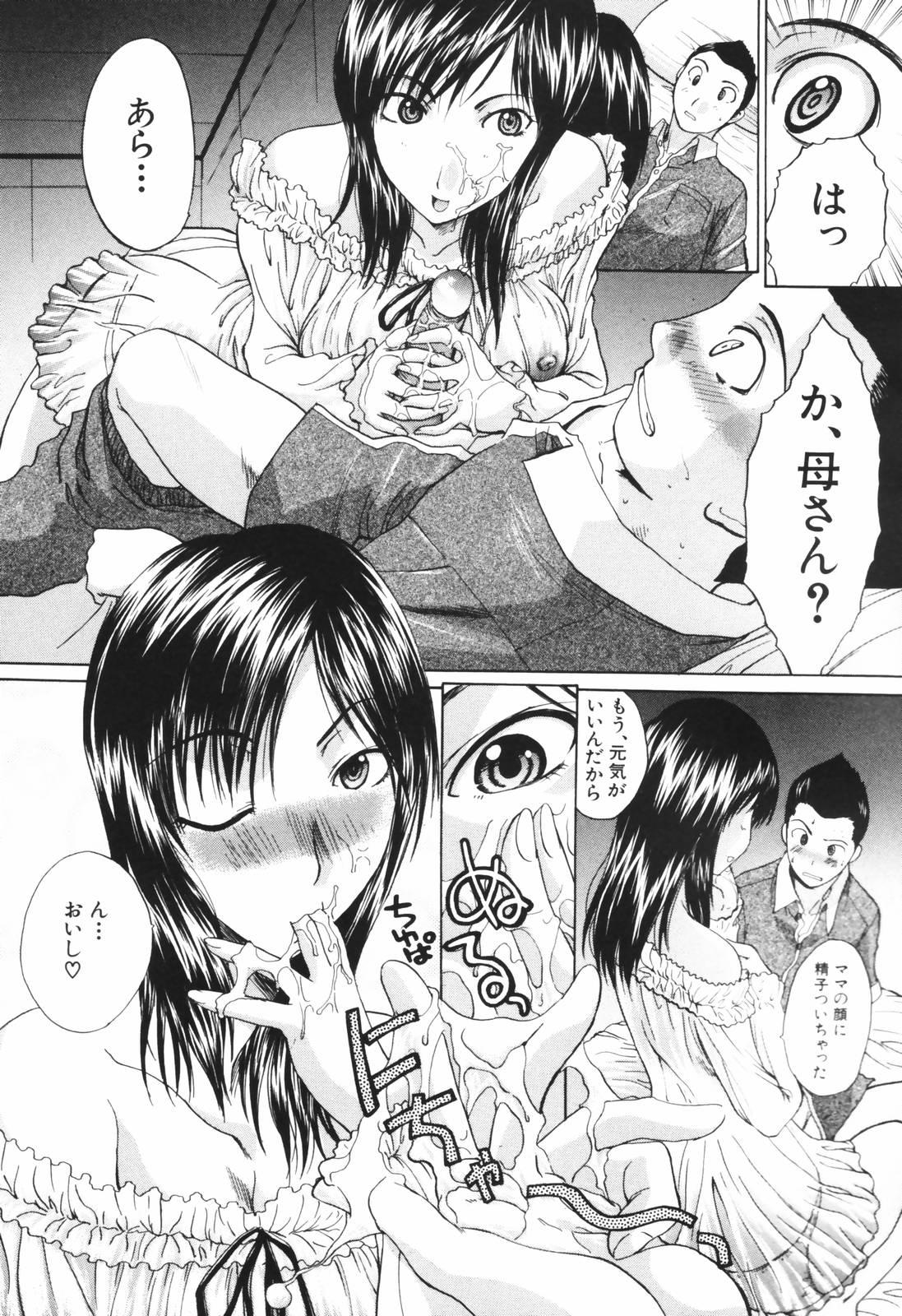 Tsuma Kyoko - My Wife, Kyoko 132