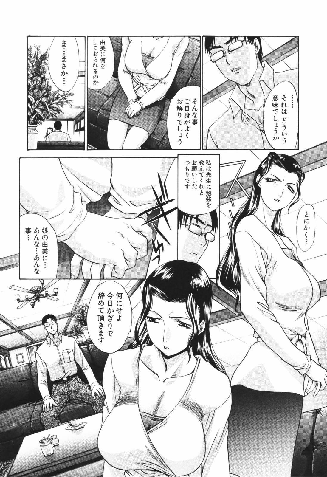 Tsuma Kyoko - My Wife, Kyoko 147