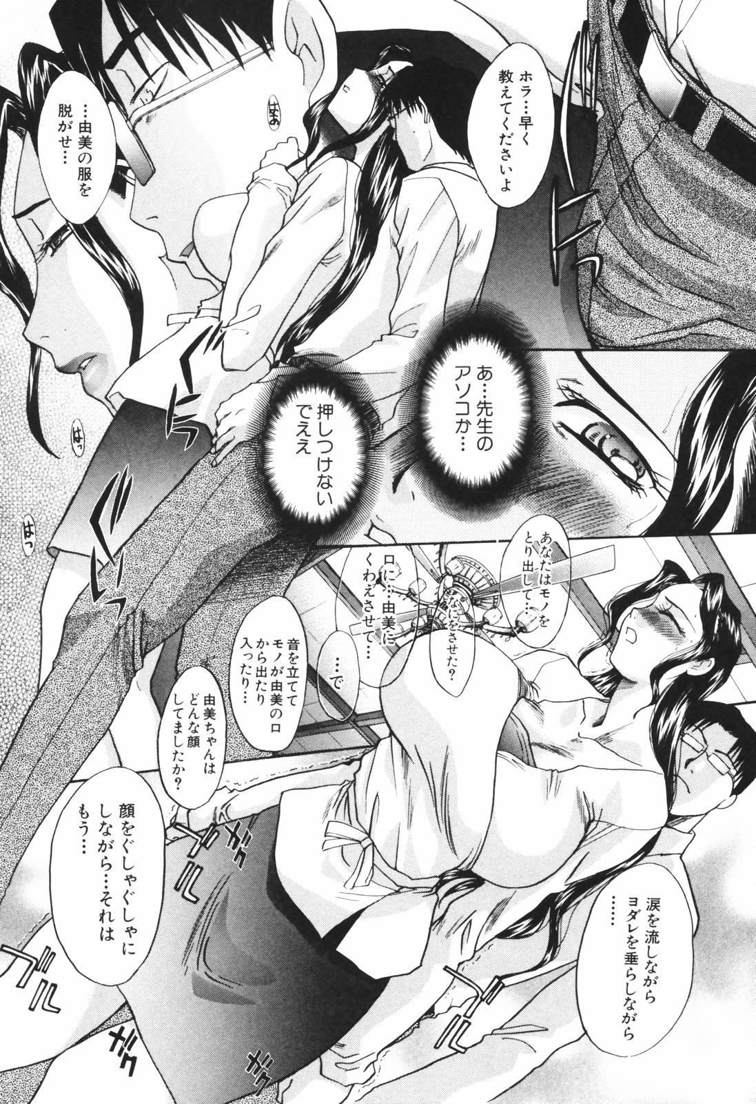 Tsuma Kyoko - My Wife, Kyoko 149