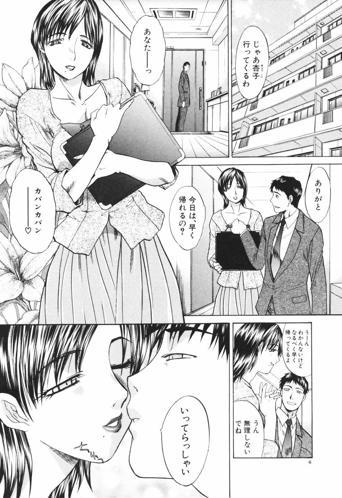 Tsuma Kyoko - My Wife, Kyoko 5