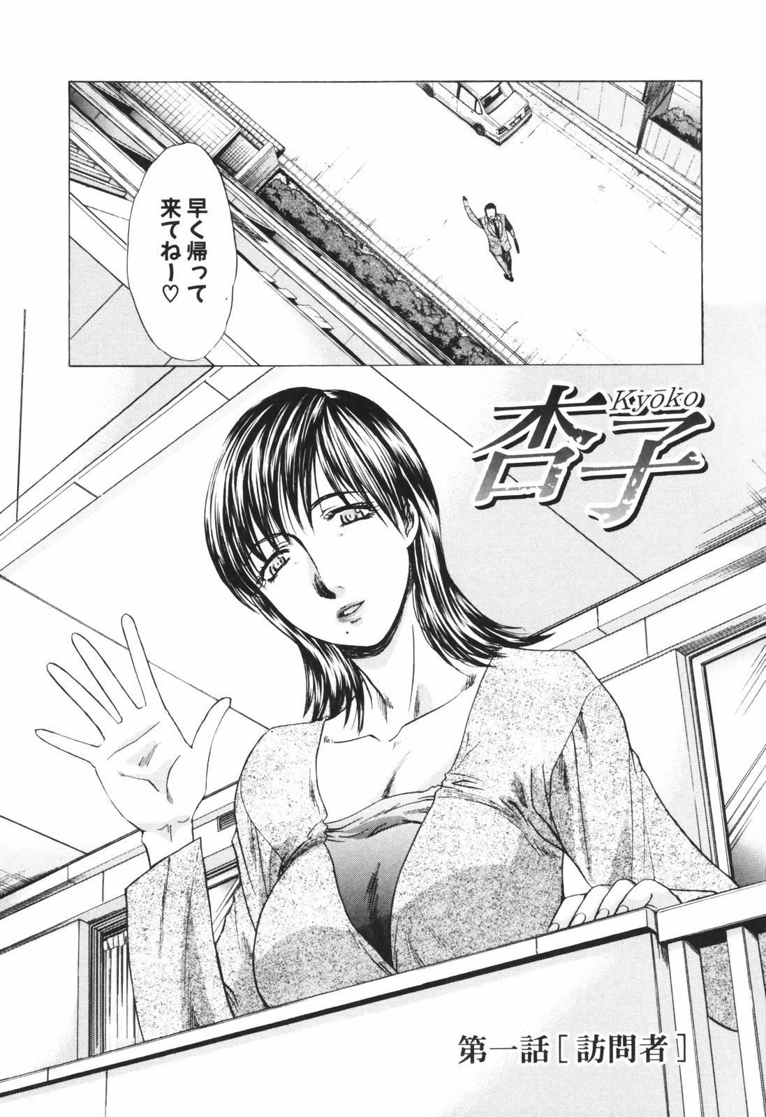 Tsuma Kyoko - My Wife, Kyoko 6