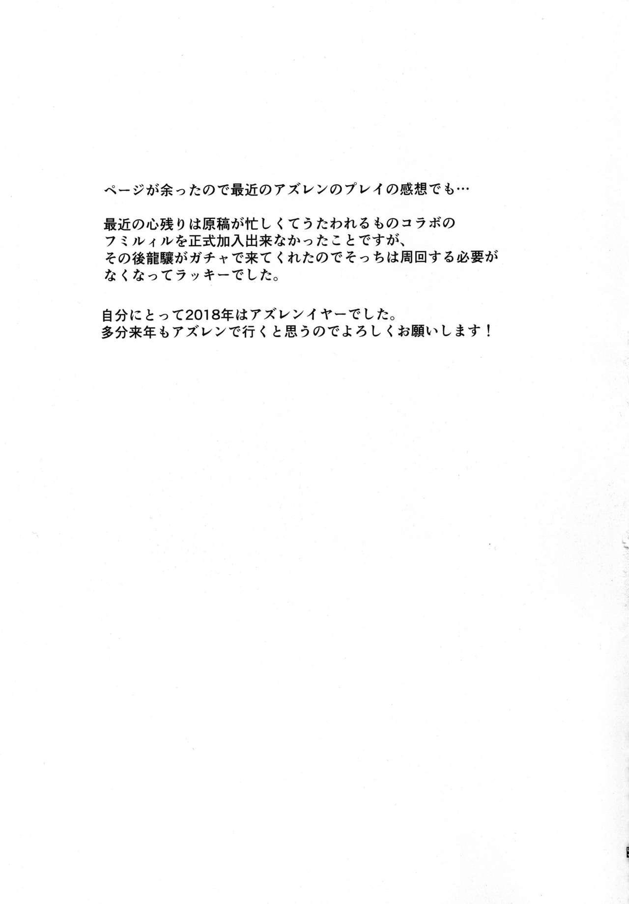 (C95) [Kaki no Tane (Summer)] AzuLan Soap-bu -Juuou Hen- (Azur Lane) 14