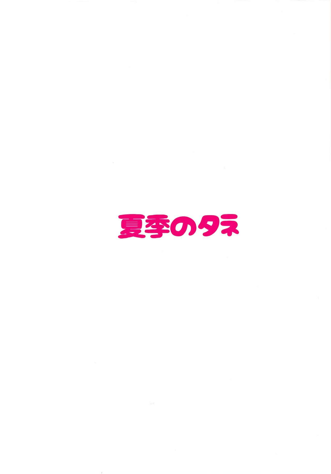 (C95) [Kaki no Tane (Summer)] AzuLan Soap-bu -Juuou Hen- (Azur Lane) 16