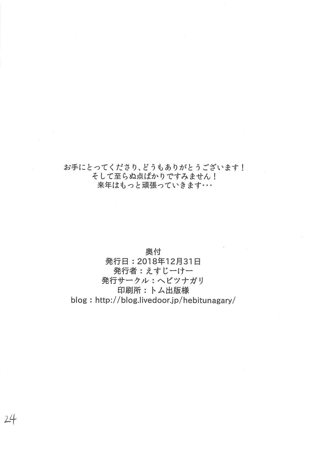 Midgar de Baishun Shitetara Gattsuri Otosareta Ken 24