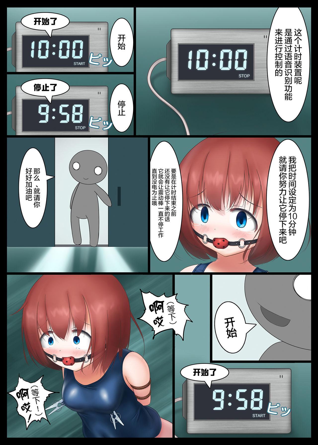 Houkago no Taiiku Souko 13