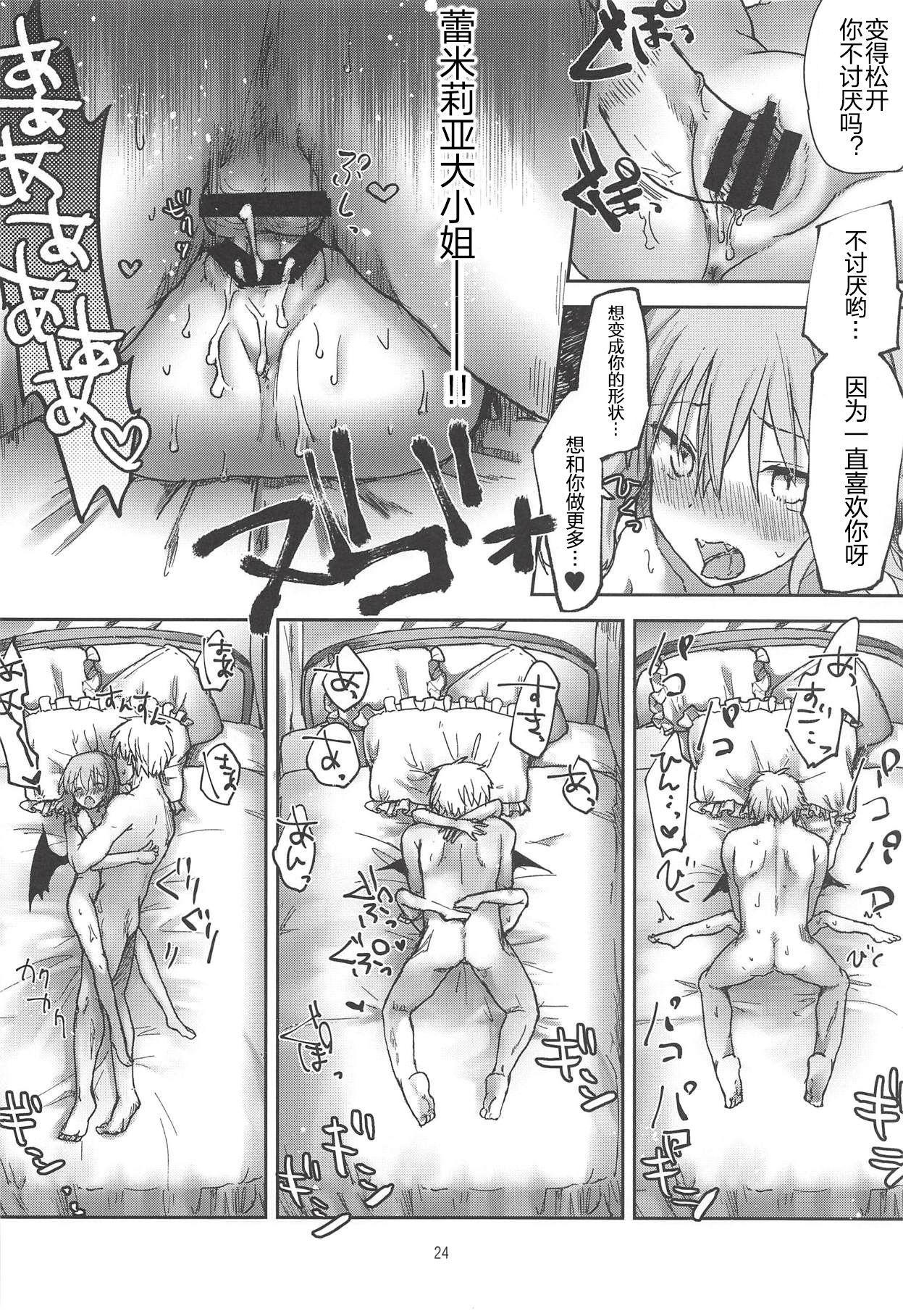 Ojou-sama no Koukando ga MAX na Hon 23