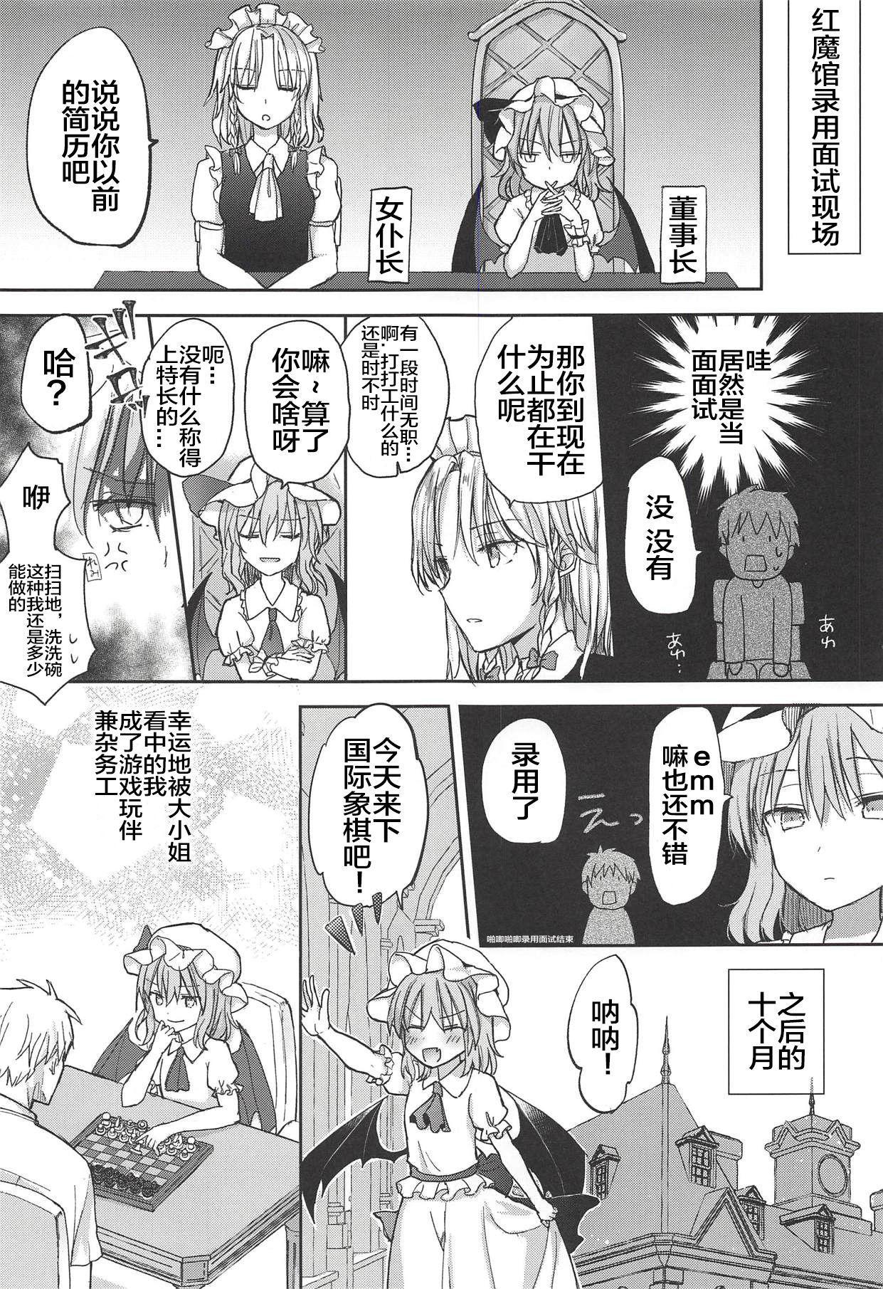 Ojou-sama no Koukando ga MAX na Hon 2
