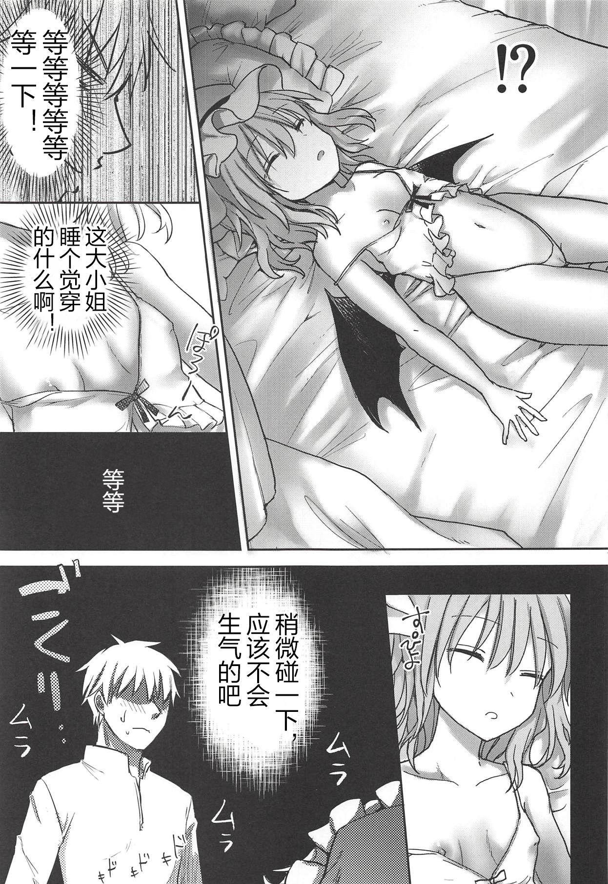 Ojou-sama no Koukando ga MAX na Hon 6