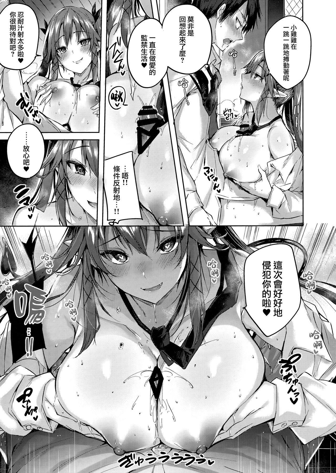 Koakuma Setsuko no Himitsu Vol. 4 16