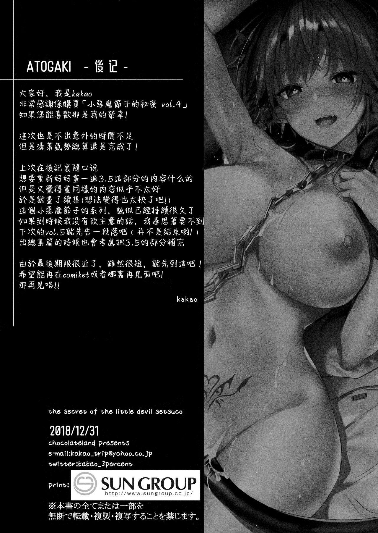 Koakuma Setsuko no Himitsu Vol. 4 24