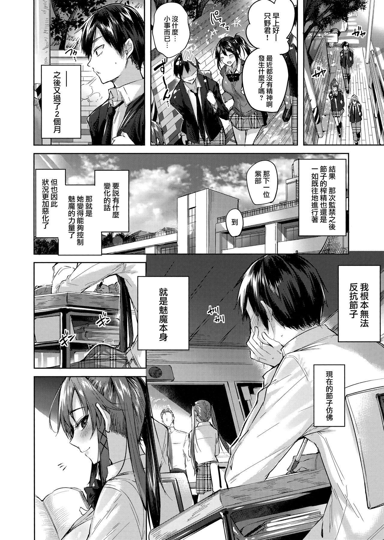 Koakuma Setsuko no Himitsu Vol. 4 7
