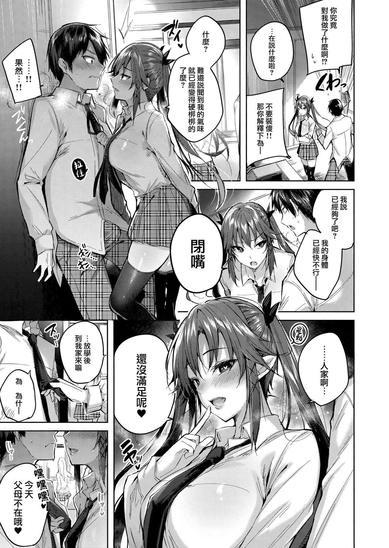 Koakuma Setsuko no Himitsu Vol. 4 8
