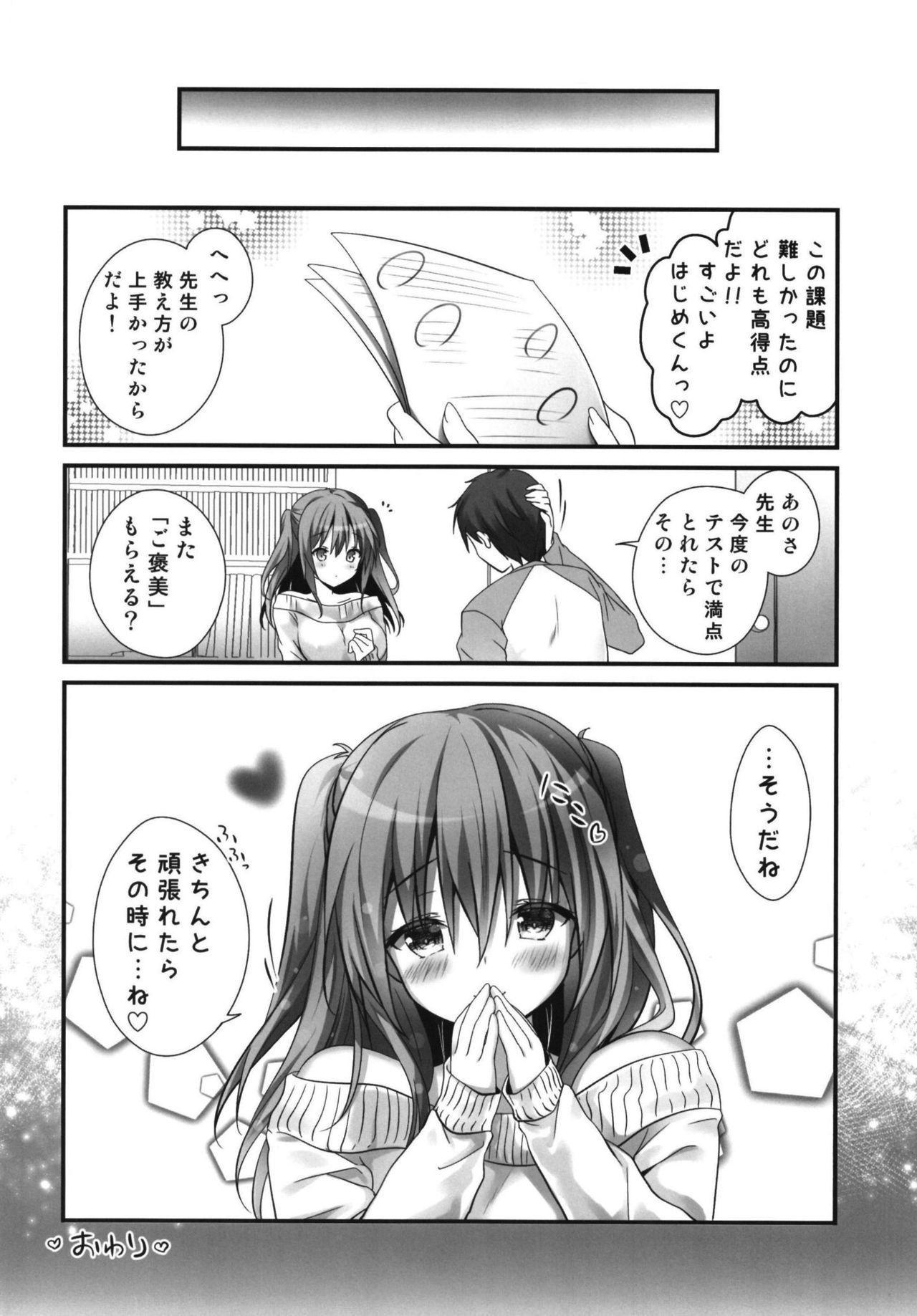 Gohoubikei Katei Kyoushi-chan 15