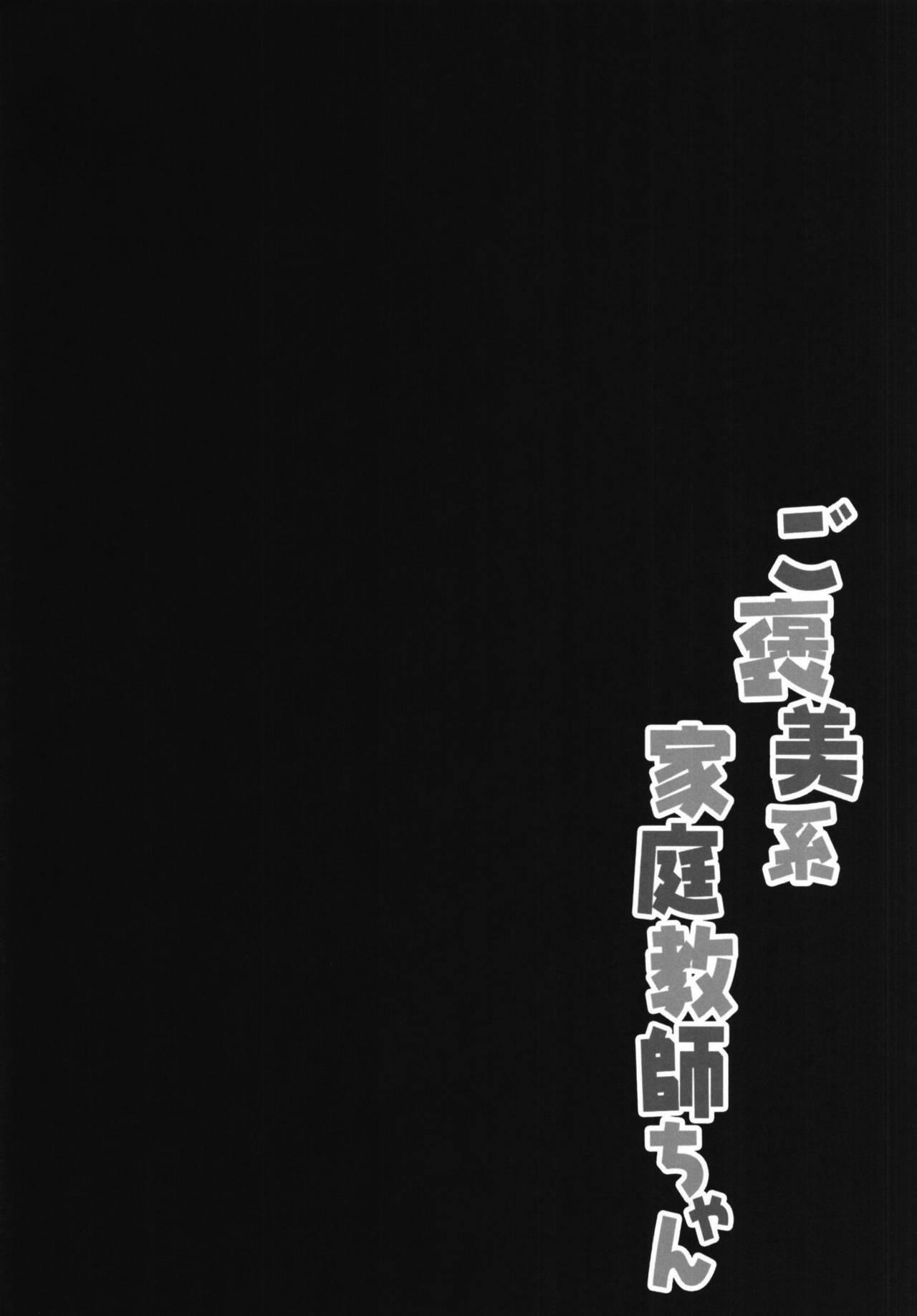 Gohoubikei Katei Kyoushi-chan 3