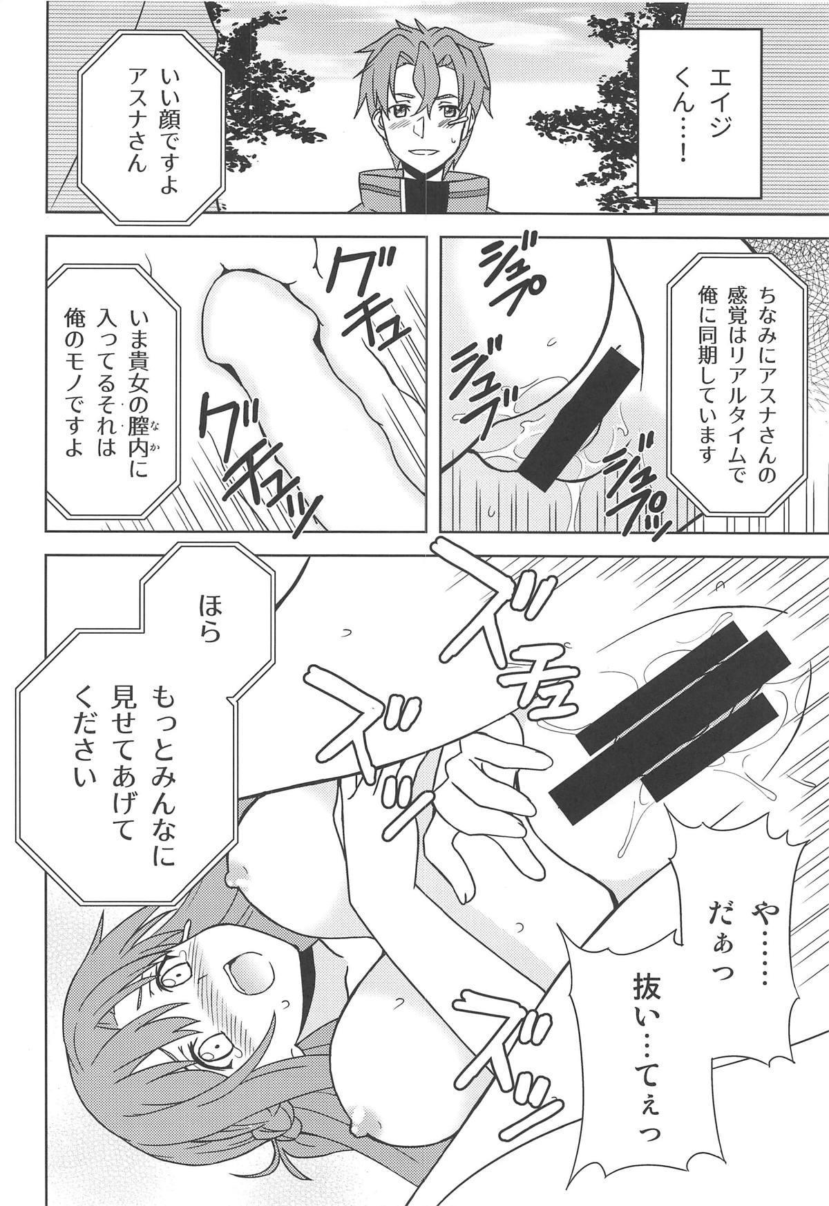 Shinshoku Genjitsu 16