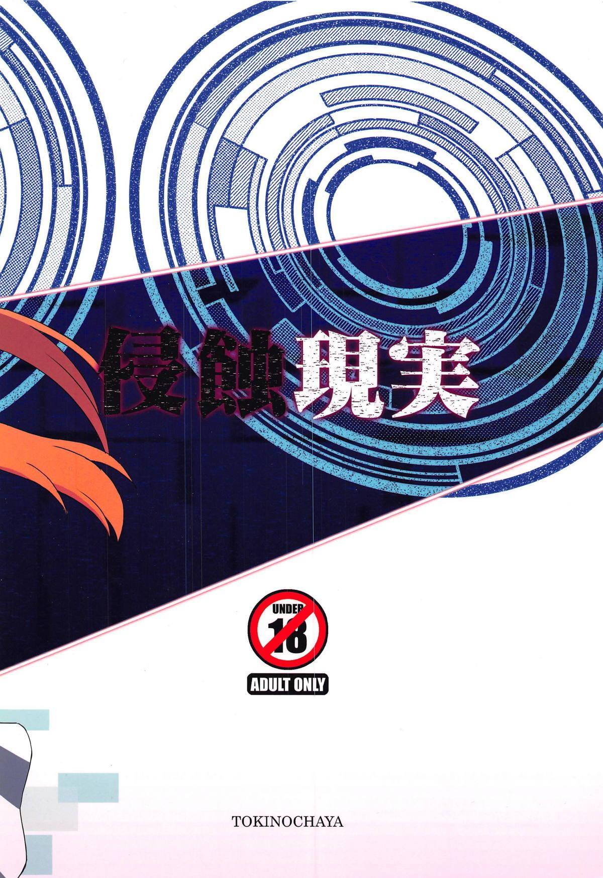 Shinshoku Genjitsu 21