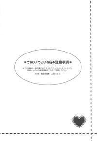 Chiisana Koi no Melody 2