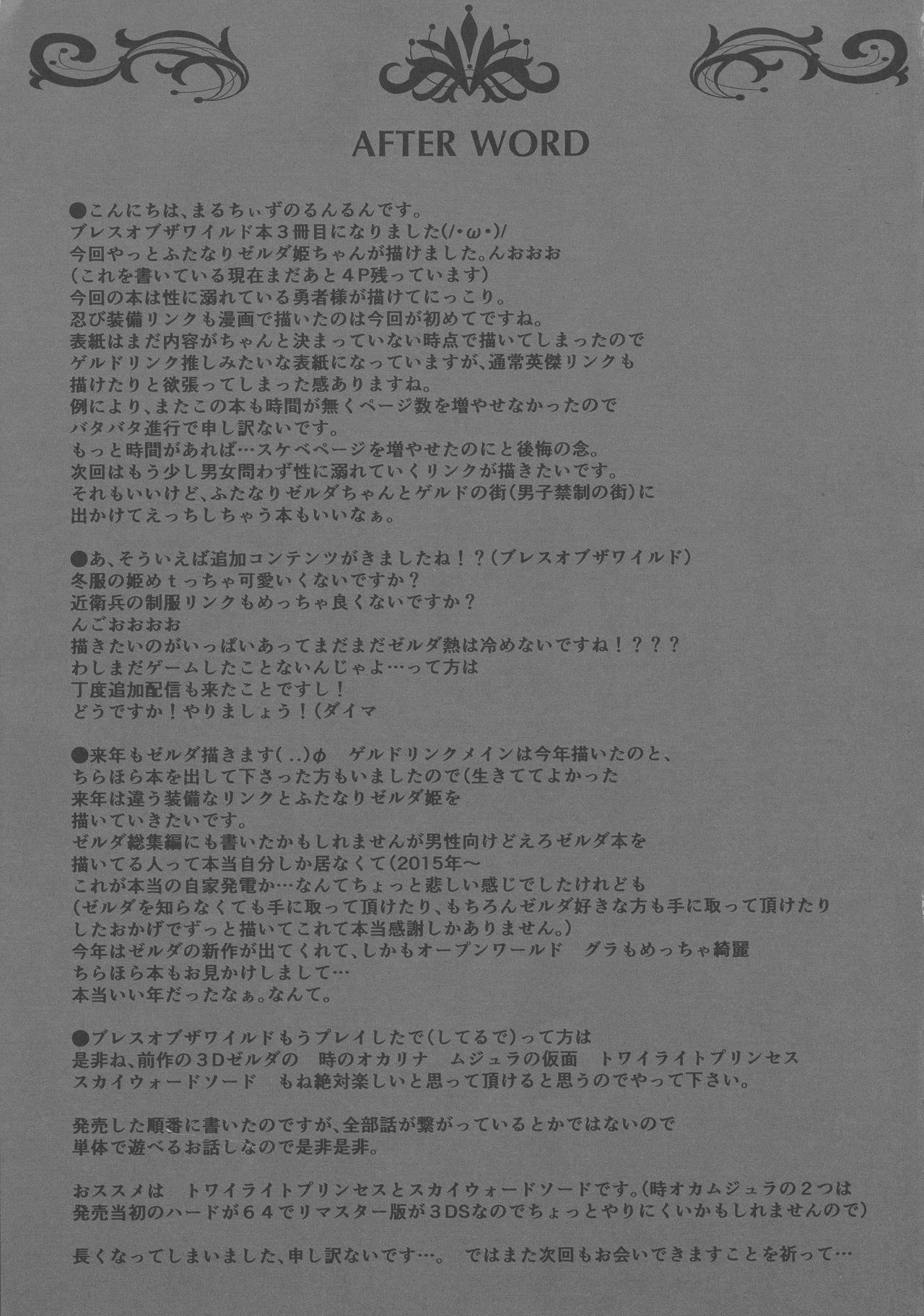 Yuuwaku no Akaitsuki to Futari no Himitsu 20