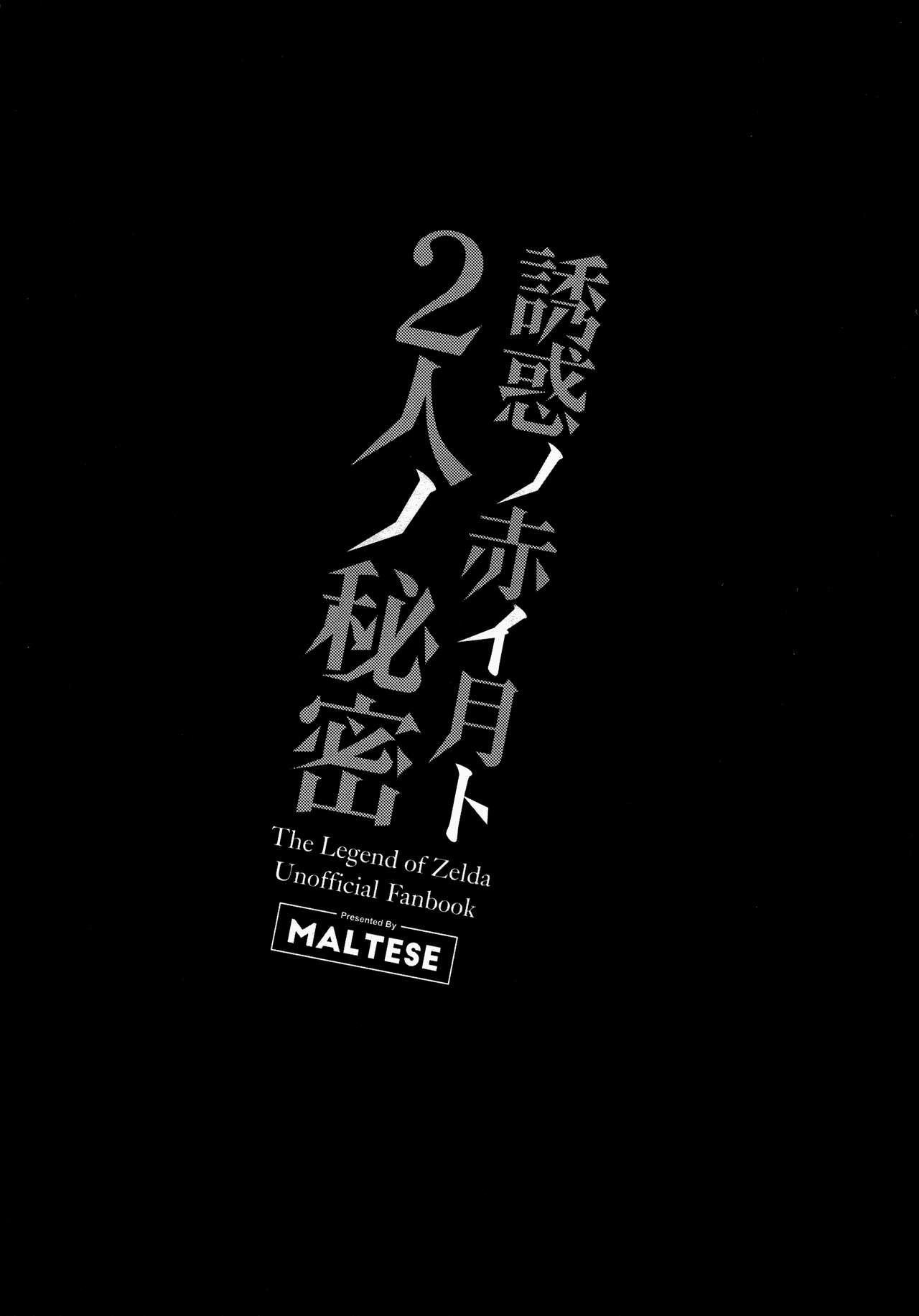 Yuuwaku no Akaitsuki to Futari no Himitsu 3