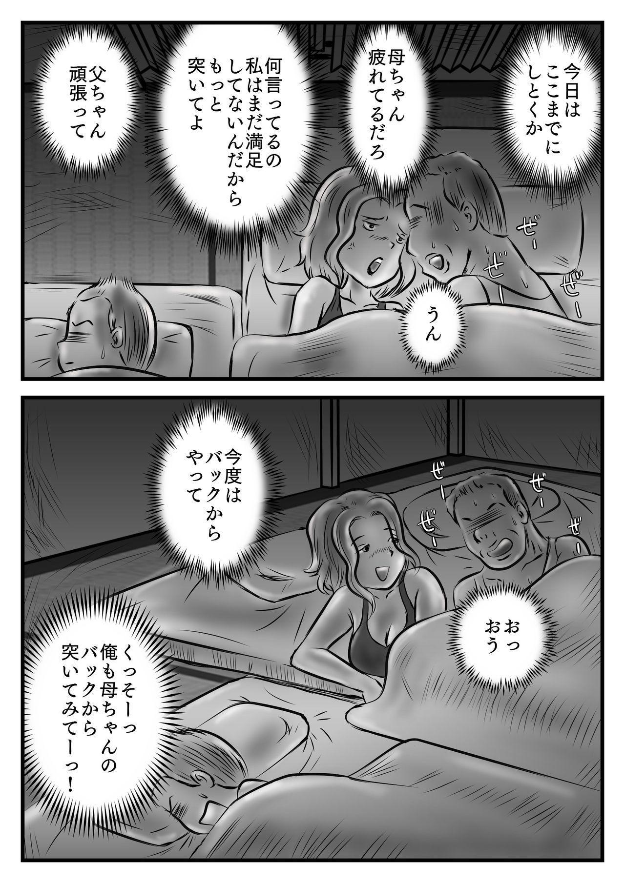 Owabi to Iccha Nanda ga Kaa-chan Daku? 9