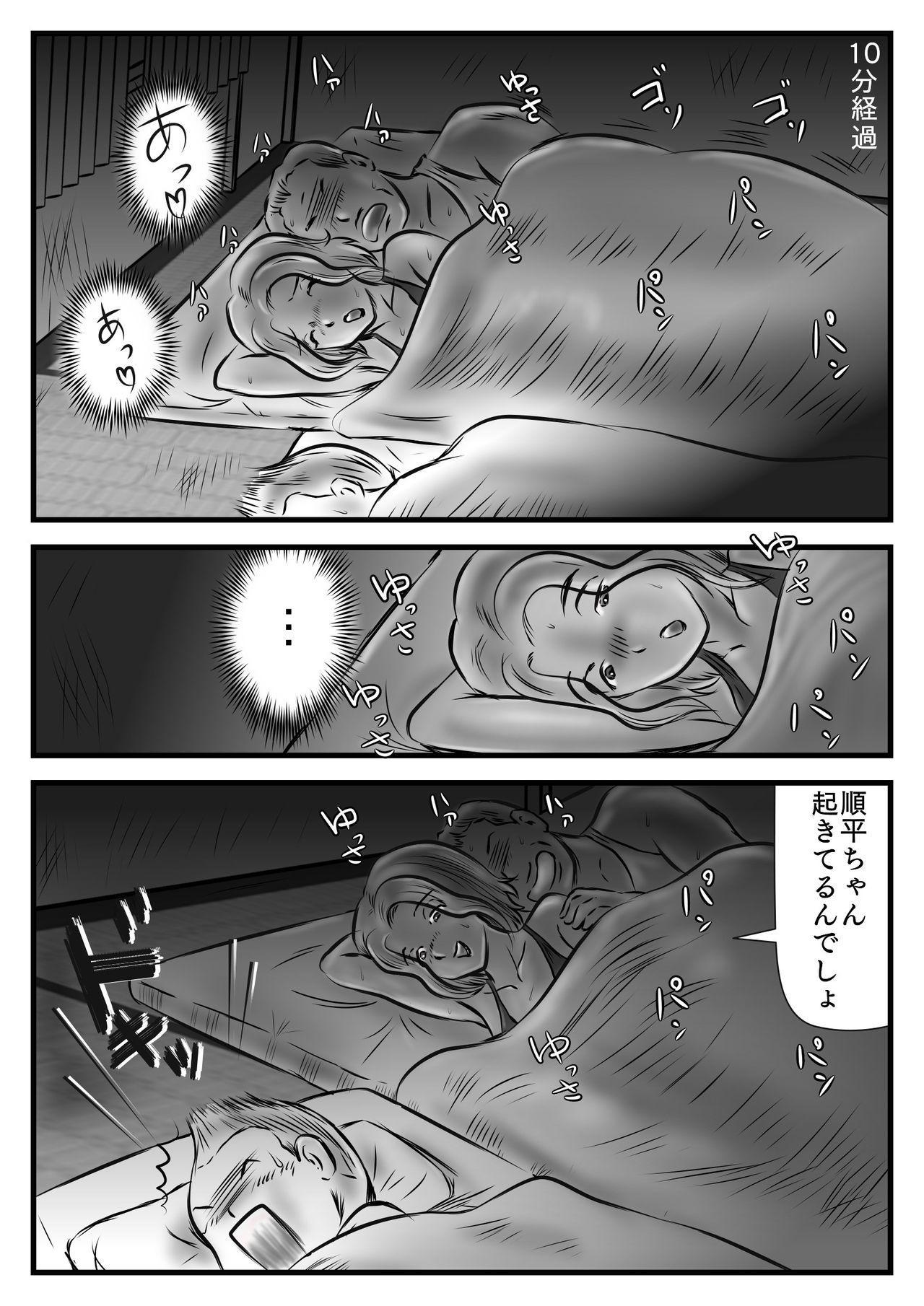Owabi to Iccha Nanda ga Kaa-chan Daku? 10