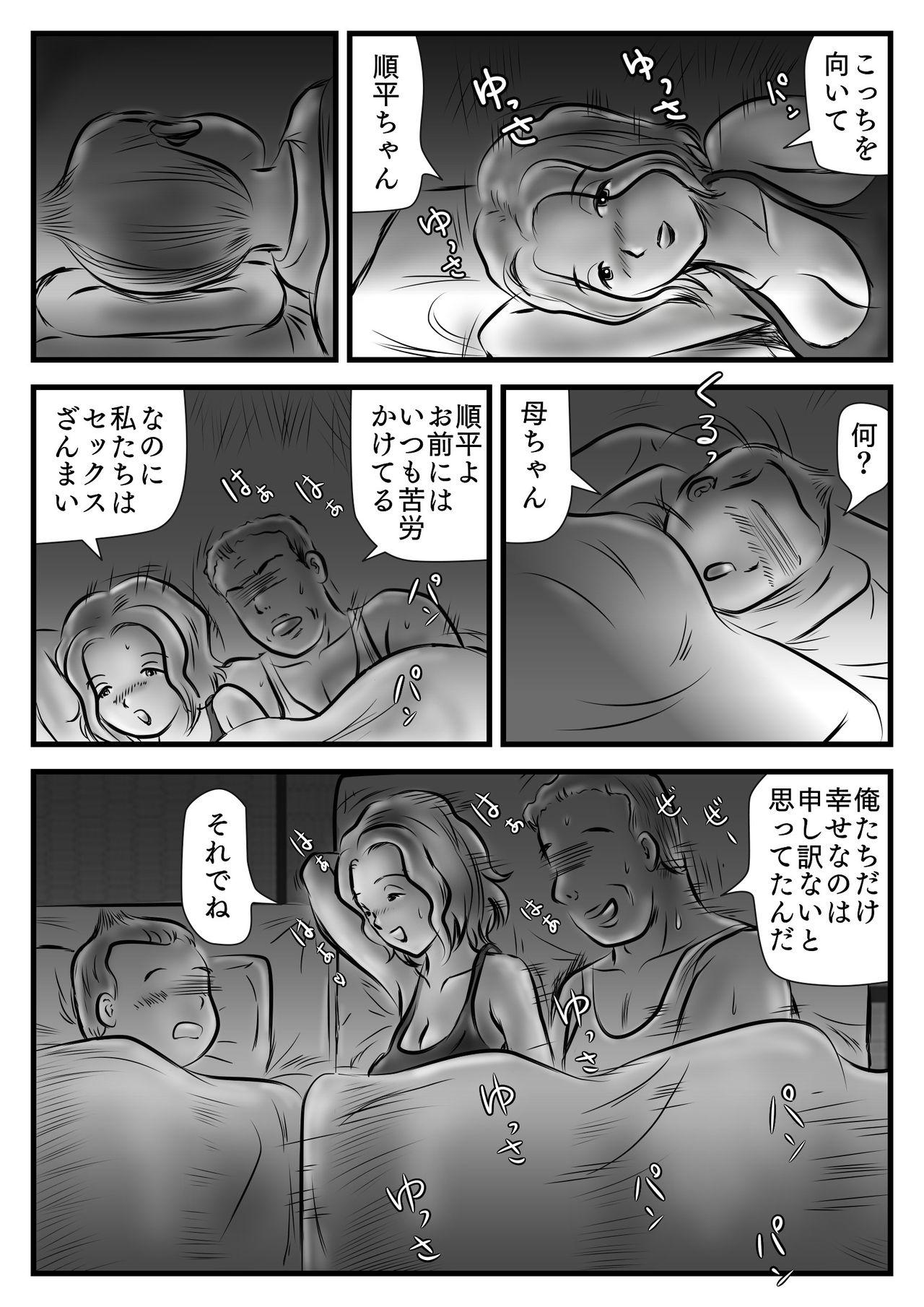 Owabi to Iccha Nanda ga Kaa-chan Daku? 11