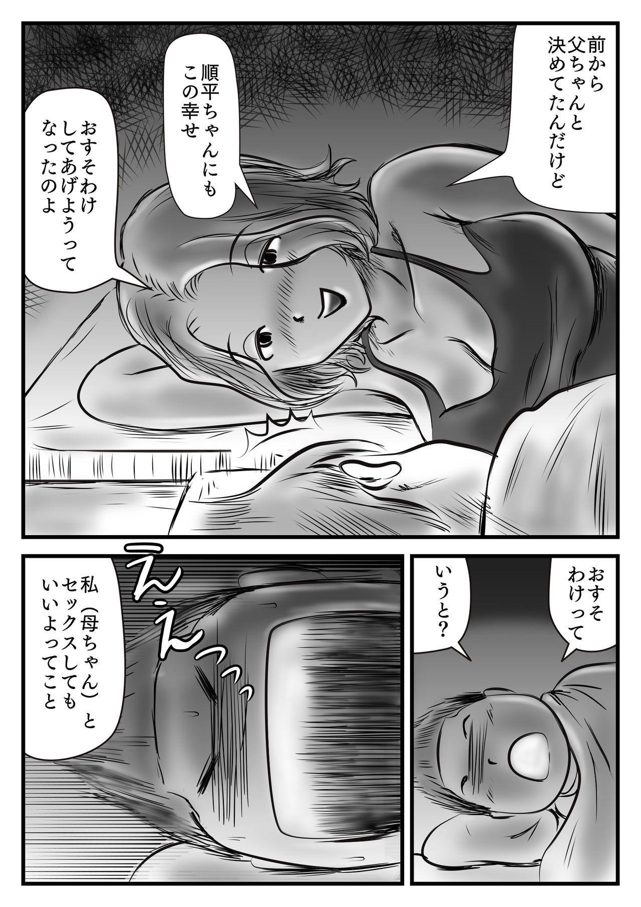 Owabi to Iccha Nanda ga Kaa-chan Daku? 12