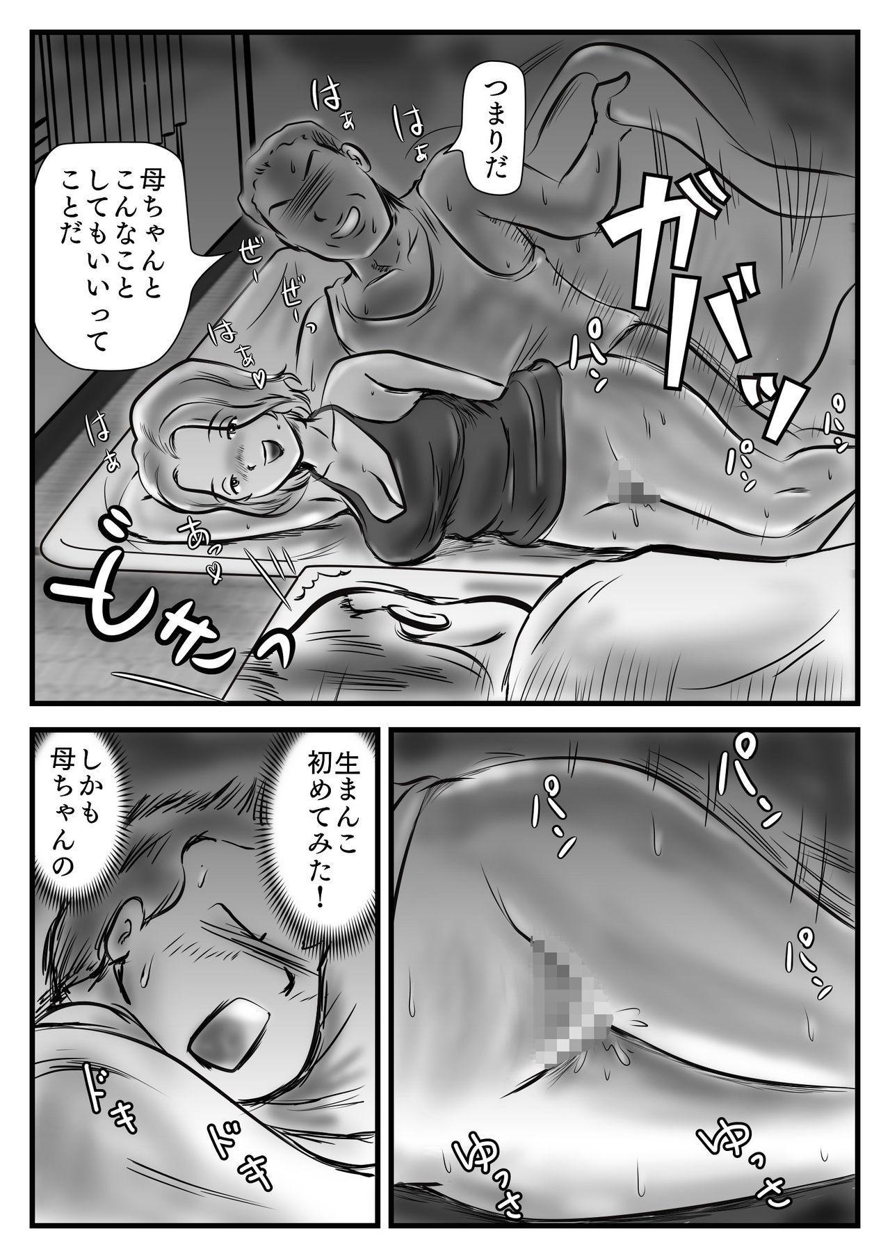 Owabi to Iccha Nanda ga Kaa-chan Daku? 13