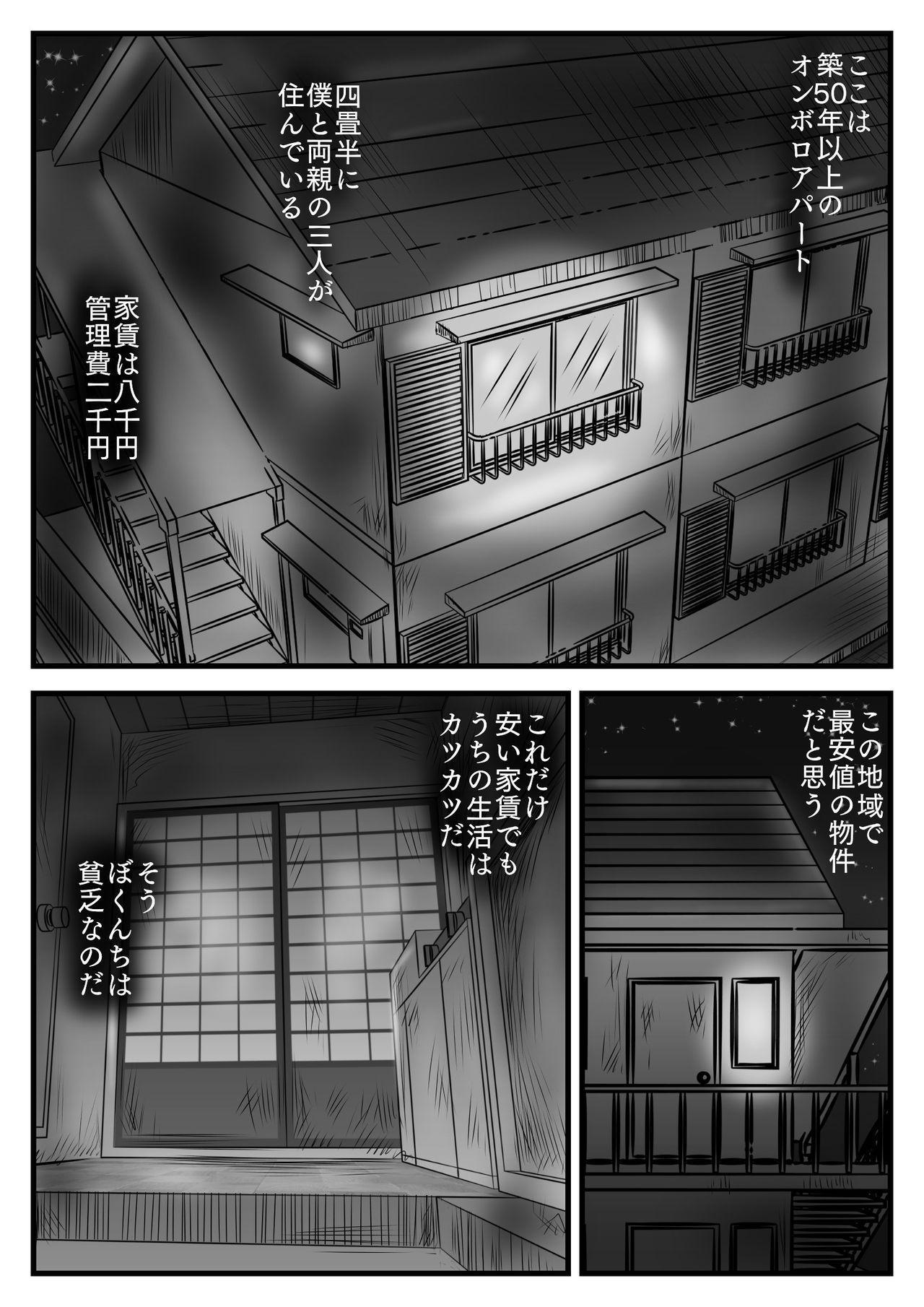 Owabi to Iccha Nanda ga Kaa-chan Daku? 1