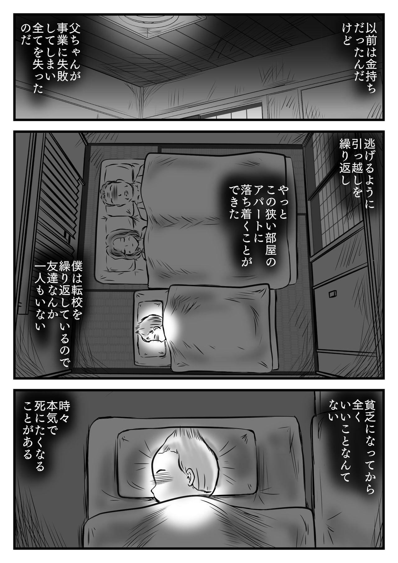 Owabi to Iccha Nanda ga Kaa-chan Daku? 2