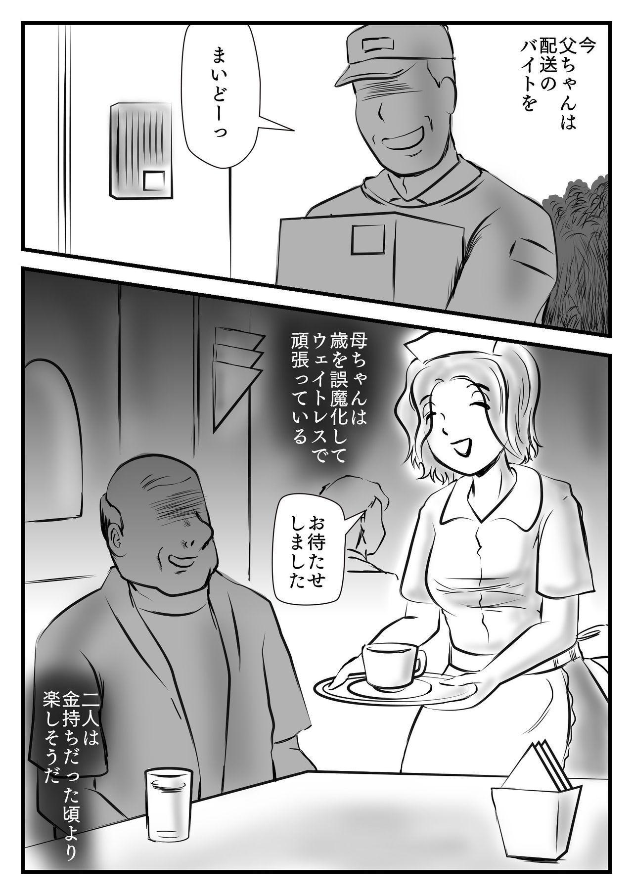 Owabi to Iccha Nanda ga Kaa-chan Daku? 3
