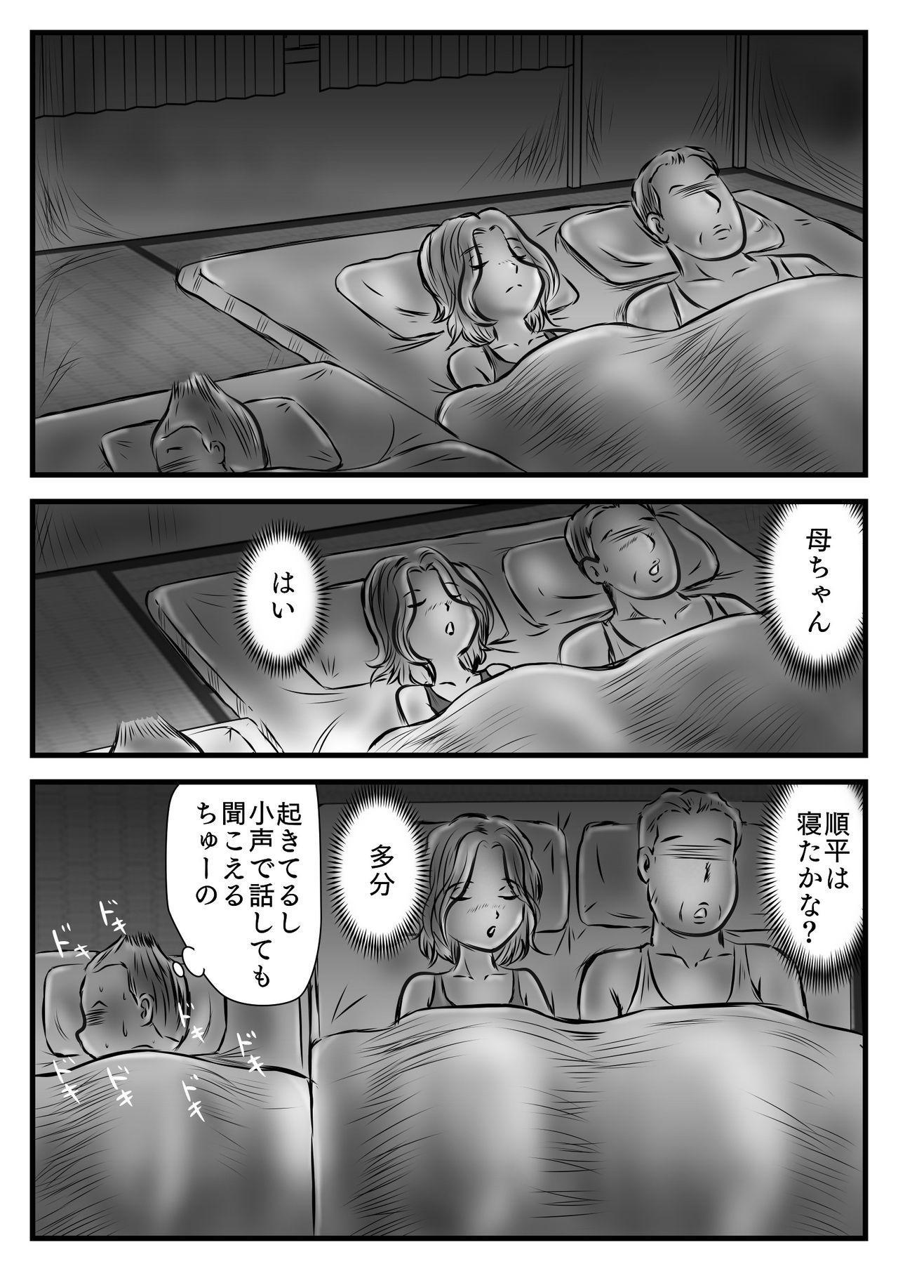 Owabi to Iccha Nanda ga Kaa-chan Daku? 4