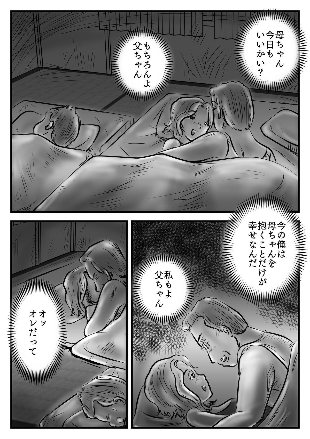 Owabi to Iccha Nanda ga Kaa-chan Daku? 5