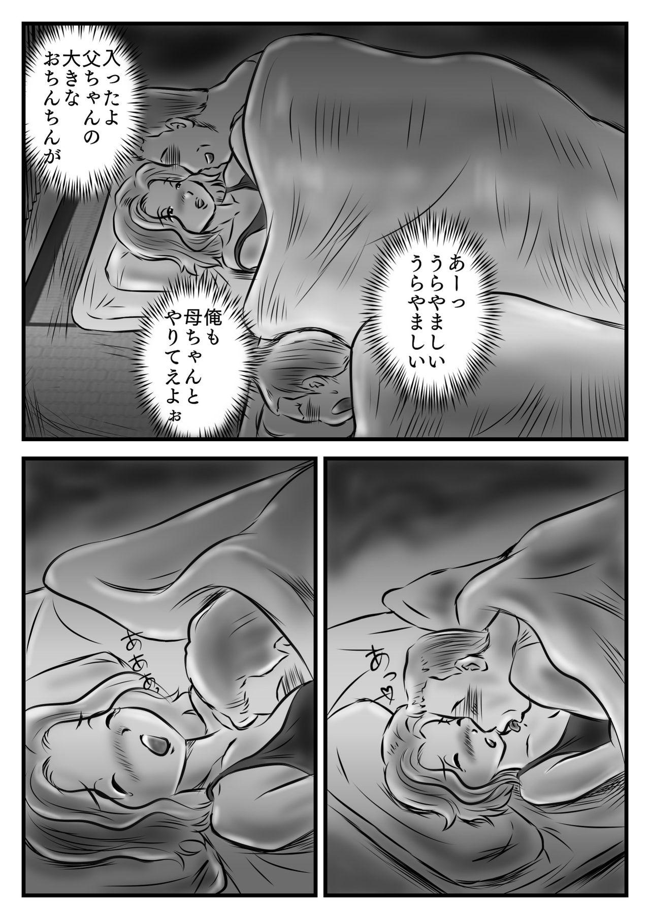 Owabi to Iccha Nanda ga Kaa-chan Daku? 7