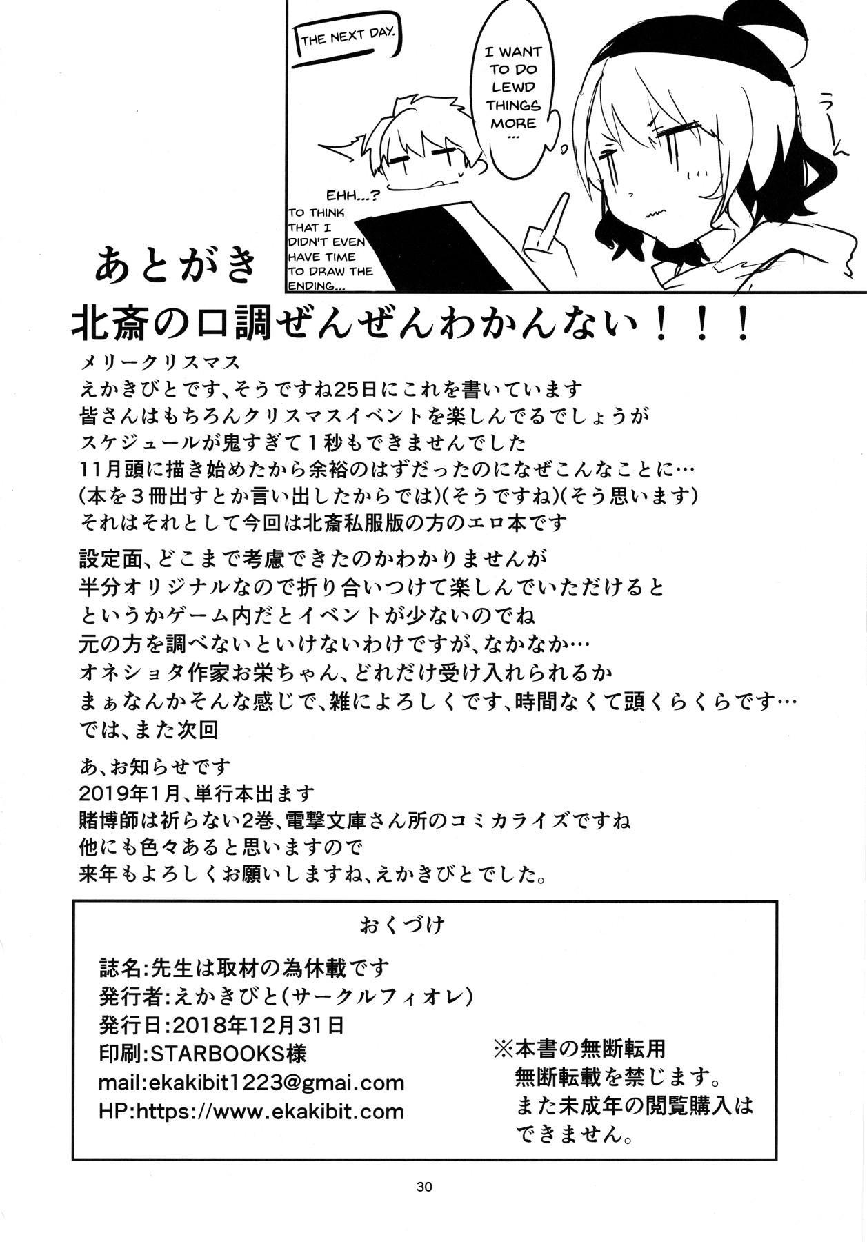 Sensei wa Shuzai no Tame Kyuusai desu   Sensei Needs To Collect Data For Her Story 28