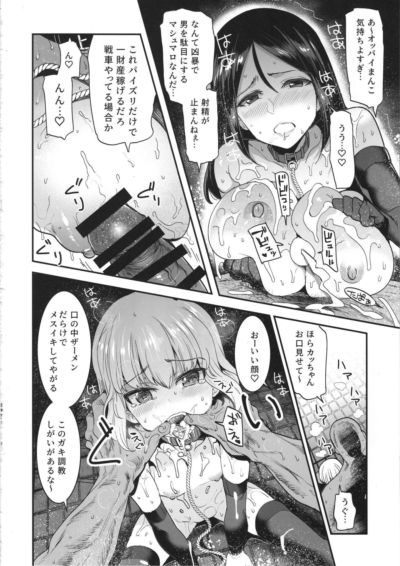 GirlPan Rakugakichou 9 18