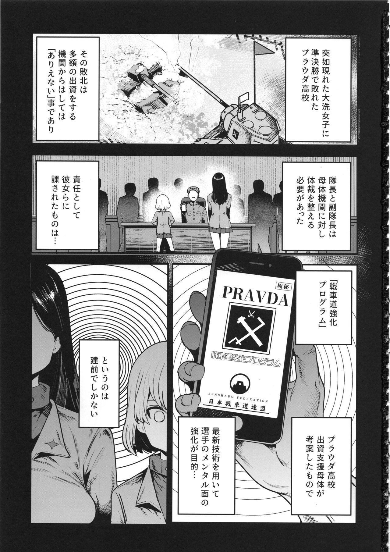 GirlPan Rakugakichou 9 1
