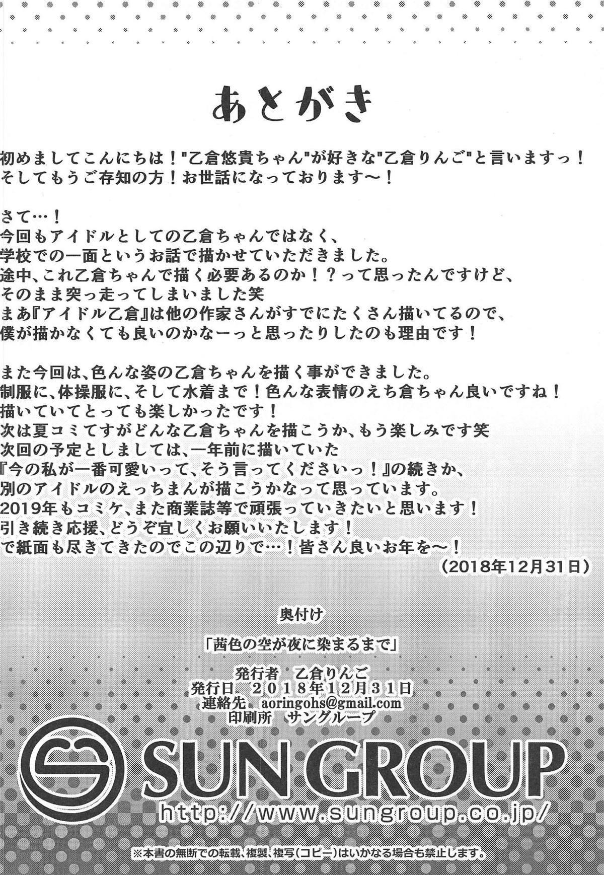 Akaneiro no Sora ga Yoru ni Somaru made 22