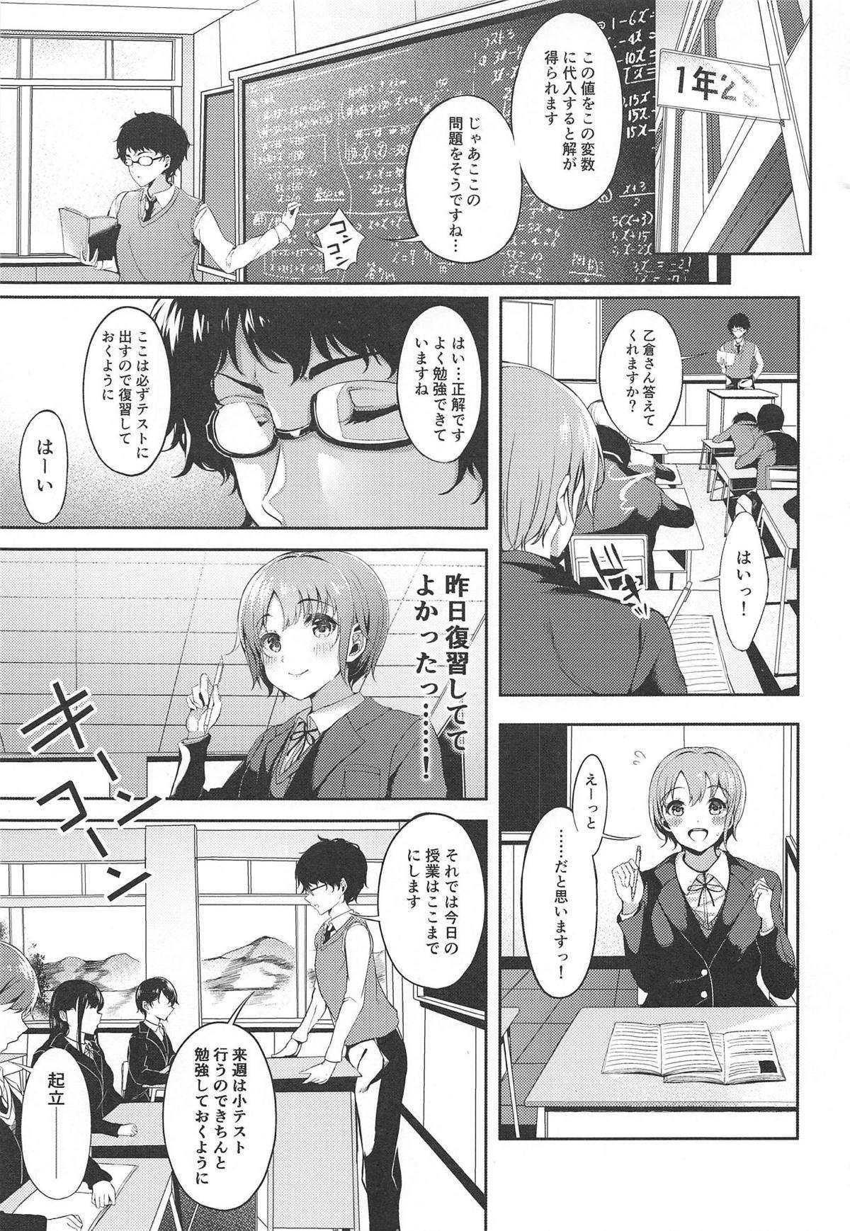 Akaneiro no Sora ga Yoru ni Somaru made 3