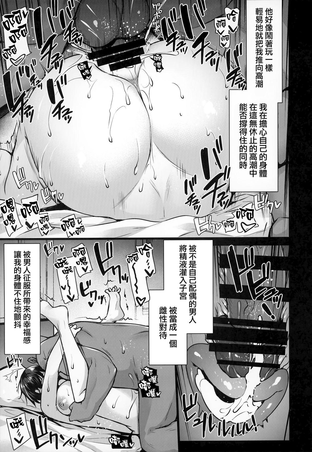 (C95) [Himeya (Abe Inori)] Rental Tanetsuke Oji-san 3 ~Aru Hitozuma no Tanetsuke Oji-san 24-jikan Sex Taikenki~  [Chinese] [無邪気漢化組] 29