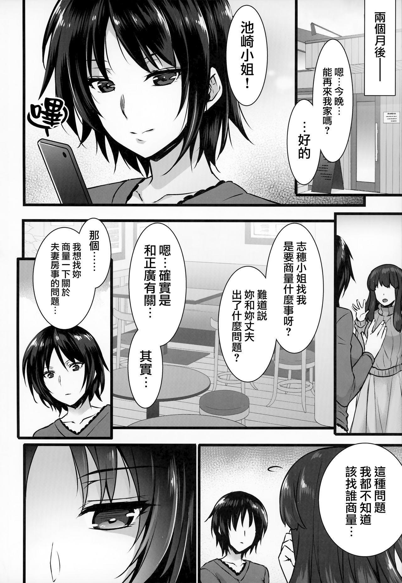 (C95) [Himeya (Abe Inori)] Rental Tanetsuke Oji-san 3 ~Aru Hitozuma no Tanetsuke Oji-san 24-jikan Sex Taikenki~  [Chinese] [無邪気漢化組] 34