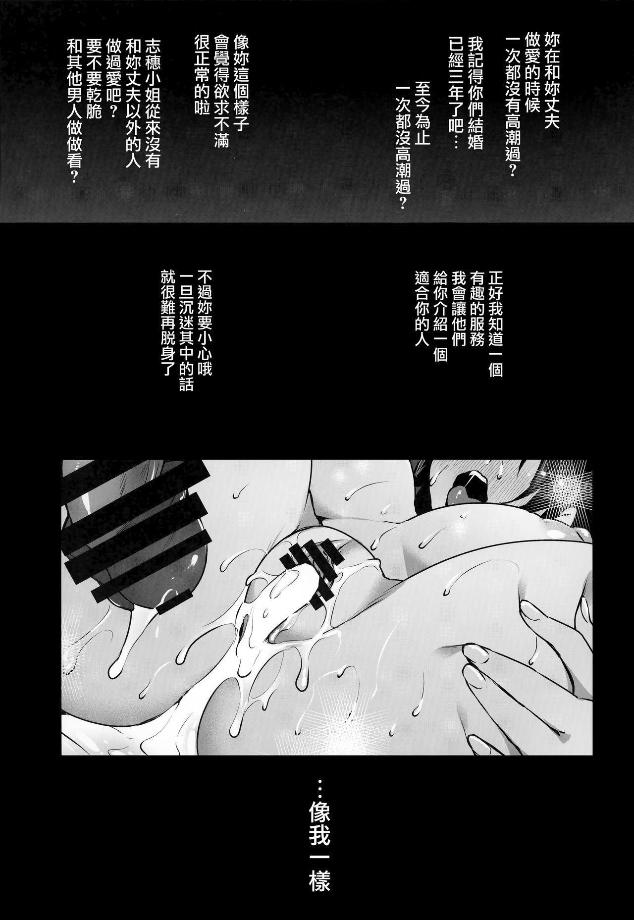 (C95) [Himeya (Abe Inori)] Rental Tanetsuke Oji-san 3 ~Aru Hitozuma no Tanetsuke Oji-san 24-jikan Sex Taikenki~  [Chinese] [無邪気漢化組] 35