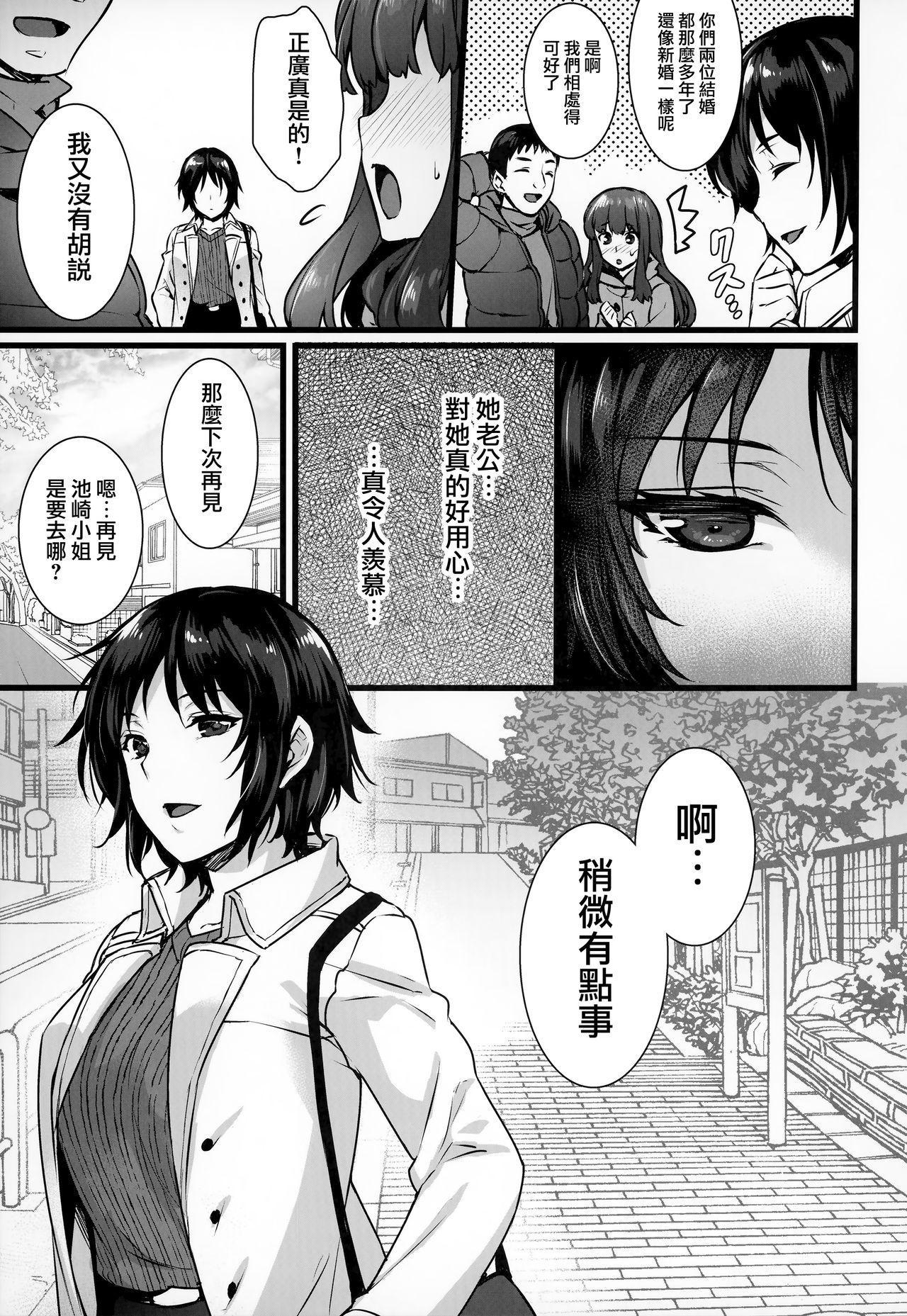 (C95) [Himeya (Abe Inori)] Rental Tanetsuke Oji-san 3 ~Aru Hitozuma no Tanetsuke Oji-san 24-jikan Sex Taikenki~  [Chinese] [無邪気漢化組] 3