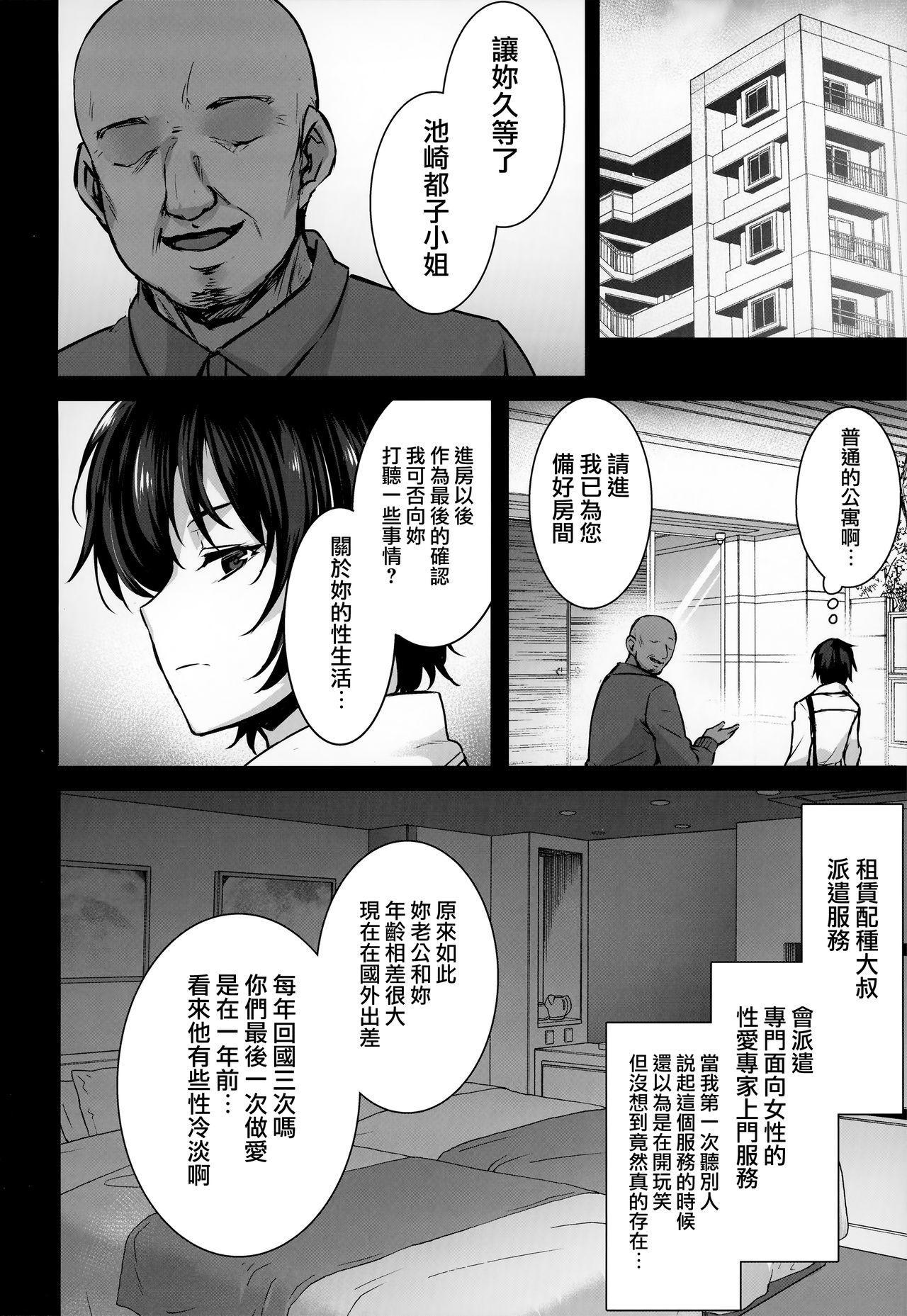 (C95) [Himeya (Abe Inori)] Rental Tanetsuke Oji-san 3 ~Aru Hitozuma no Tanetsuke Oji-san 24-jikan Sex Taikenki~  [Chinese] [無邪気漢化組] 4